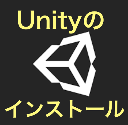 Unityのインストール方法