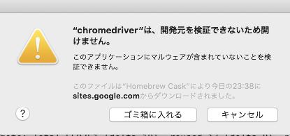 """「""""chromedriver""""は開発元を検証できないため開けません。」のポップアップ"""