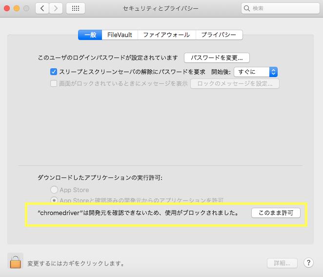"""""""chromedriver""""は開発元を確認できないため、使用がブロックされました。"""