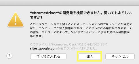 "「""chromedriver""は開発元を検証できないため開けません。」のポップアップ画面で、開くを選択する"